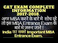 CAT Exam details in Hindi | Career in MBA in Hindi | IIM Admission Process in Hindi | MBA Entrance