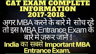 CAT Exam details in Hindi   Career in MBA in Hindi   IIM Admission Process in Hindi   MBA Entrance