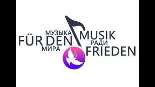 Музыка ради мира