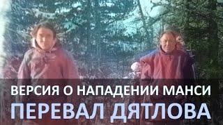 Нападение манси. Версия гибели группы туристов на перевале Дятлова.