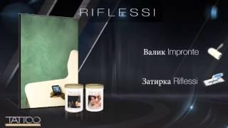 Декоративная краска TATTOO RIFLESSI - эффект  riflessi www.magkraska.ru