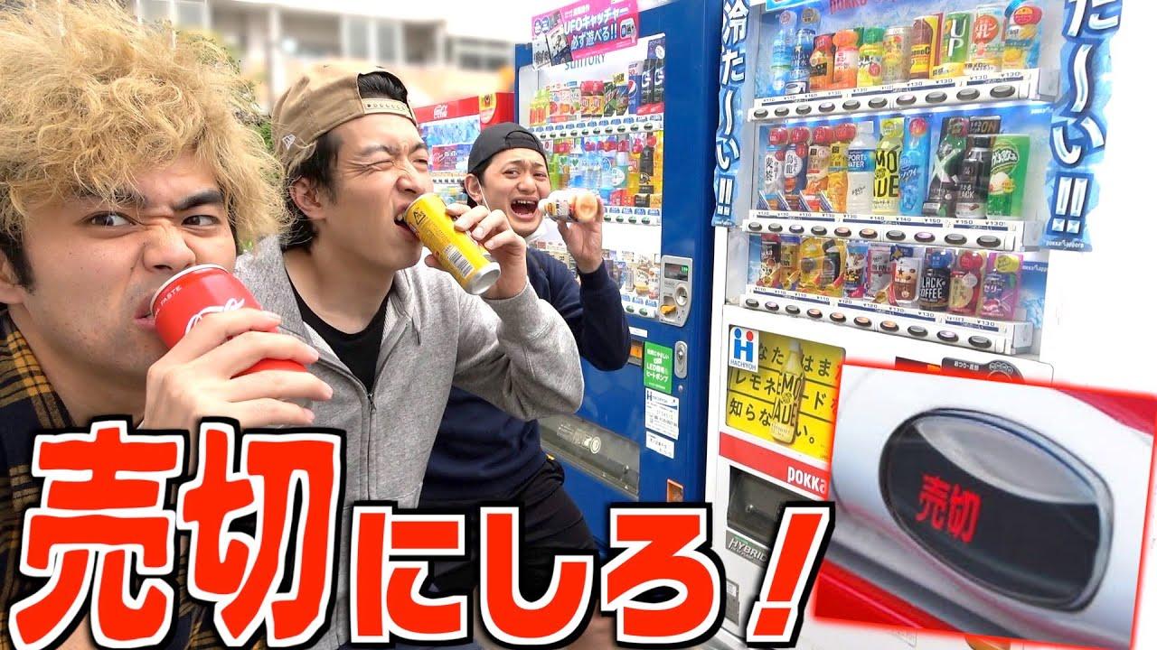 【地獄】自販機で一番最初に売り切れを出せ!!