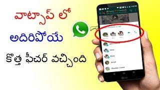 వాట్సాప్ లో అదిరిపోయే కొత్త ఫీచర్ వచ్చింది - Whatsapp New Feature 2018 In Telugu