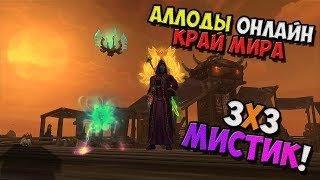 Аллоды Онлайн - Прохождение игры на Русском - 3х3 мистик! 10.0 край мира! №16 / PC