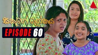 Sakuge Lokaya (සකුගේ ලෝකය) | Episode 60 | 23rd July 2021 | Sirasa TV Thumbnail