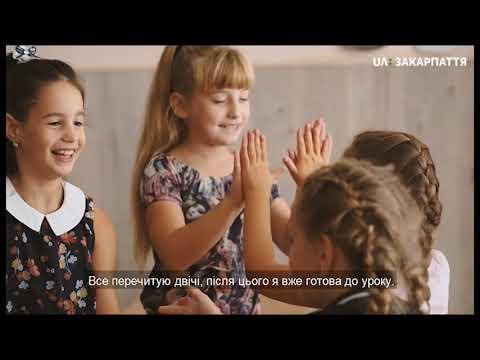 Бернадетт Фюзешерій. Угорськомовна гімназія. 13. 09.19