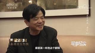 《军事纪实》 20200402 电波中永生 李白| CCTV军事