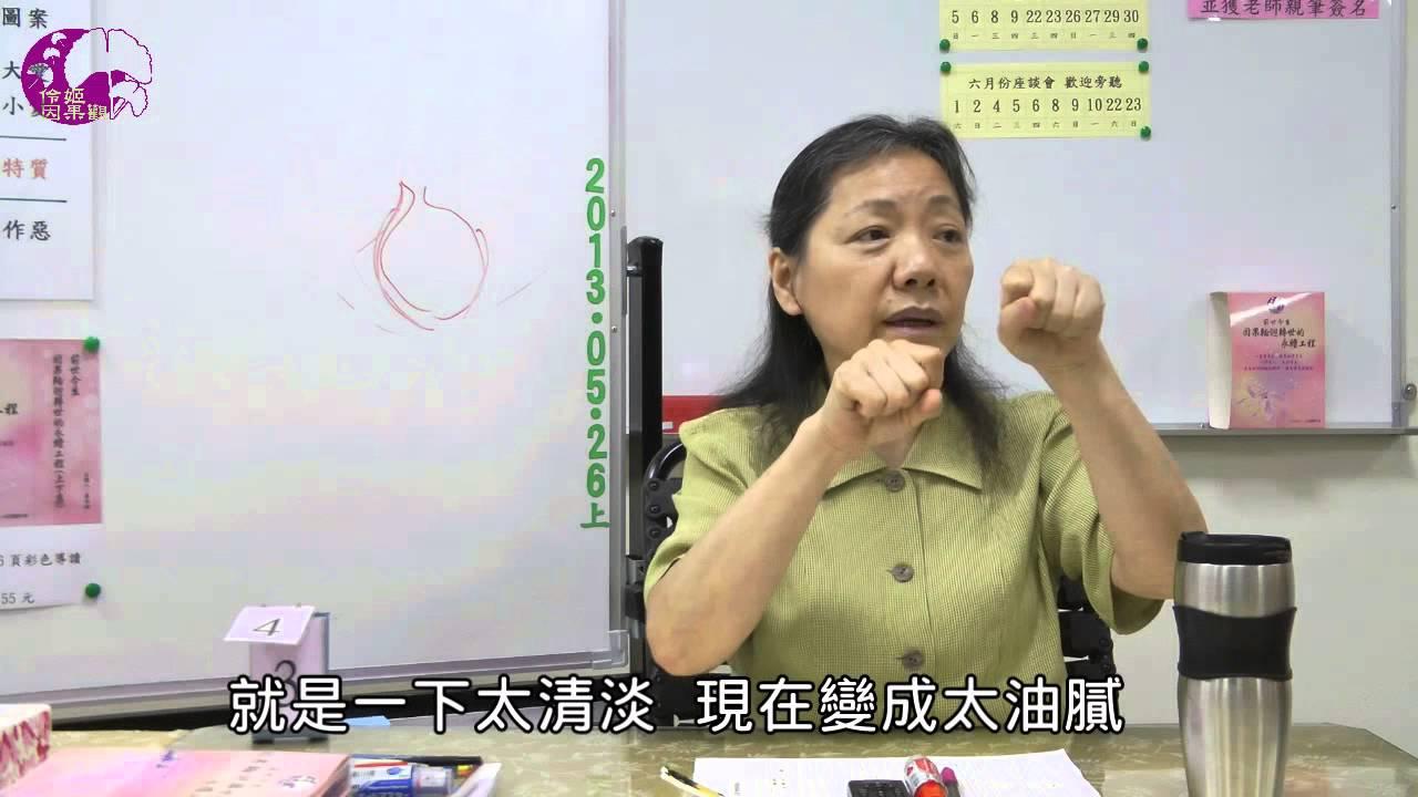 老天爺的直接處罰-伶姬因果觀座談會實況錄影 (00344) - YouTube
