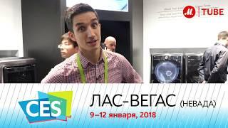 Умные холодильники LG на CES 2018