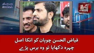 Fayyaz Ul Hassan Chohan Ko Unka Asal Chehra Dekhaya tou wo baras Paray | 29 Aug 2018