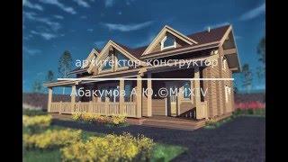 Проекты деревянных домов часть 3(, 2016-03-23T20:32:52.000Z)