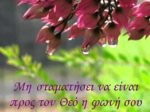 Ο Θεός μας συγχωρεί , πάντοτε... (VSX 8) [www.wayoftruth.gr]