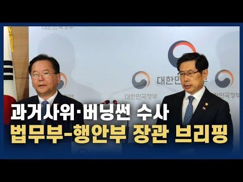 '검찰 과거사위·버닝썬 수사' 법무부-행안부 장관 브리핑