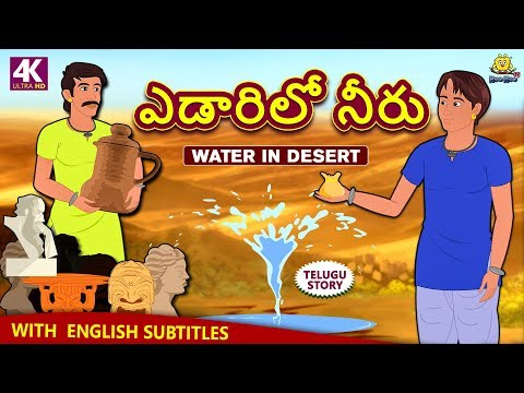 Telugu Stories for Kids | ఎడారిలో నీరు | Water in Desert | Telugu Kathalu | Moral Stories for Kids