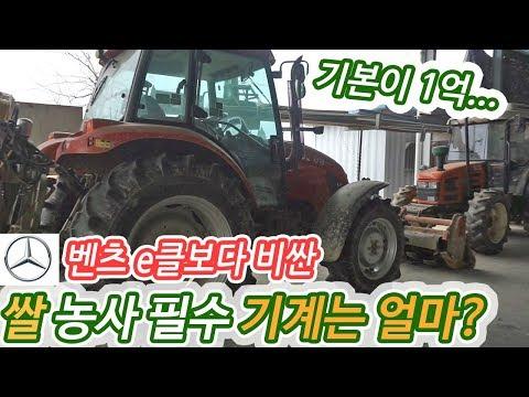 쌀농사 필수 농기계와 가격은?  귀농귀촌 실�