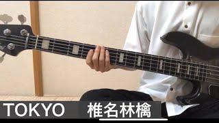 TOKYO (三毒史) - 椎名林檎 【ベース】