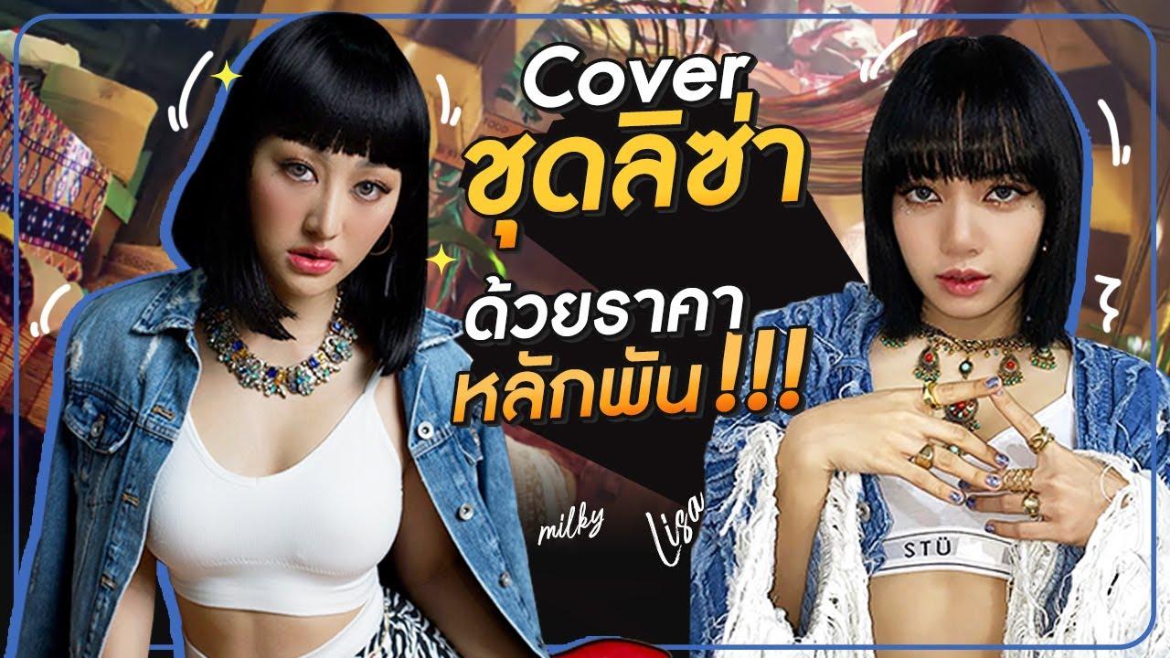 BLACKPINK - Coverเป็นน้องลิซ่า ต้องจ่ายเงินเท่าไหร่???????  How You Like That  | HEYMAMA EP.83
