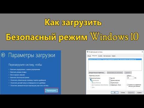 Безопасный режим Windows 10. Как загрузиться в безопасном режиме