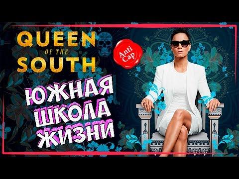 •Королева юга• ◀[Обзор сериала]▶