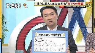 2017年1月24日(火) モーニングCROSS - ひとこと言いたい!オピニオンCRO...
