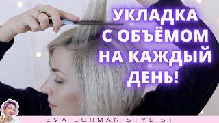 Укладка волос с объёмом в домашних условиях на каждый день Ева Лорман