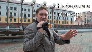 Путешествие в Минск! С Нифедычем