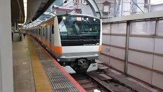 E233系 T71編成 東京駅発車