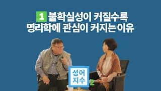 [성어지수 시즌2][3-1] 인생이 불안해질수록 명리학을 찾는 이유 | 강헌 명리학자 | (1/4)