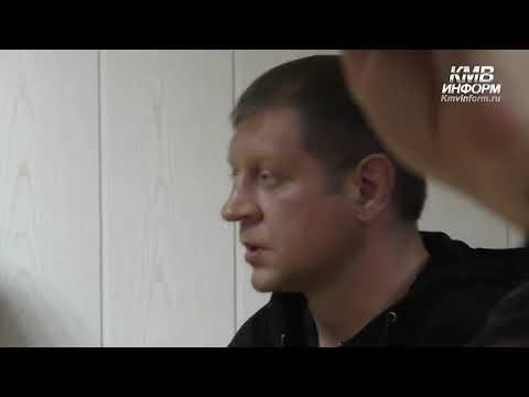 Александр Емельяненко  Cуд в Кисловодске
