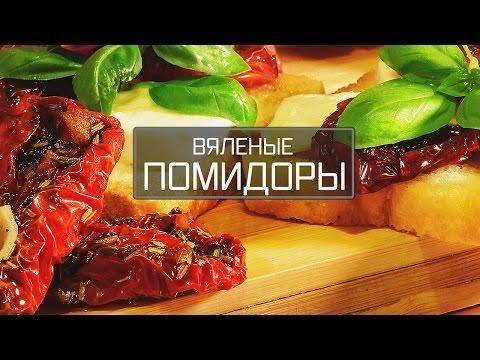 Сушеные помидоры -