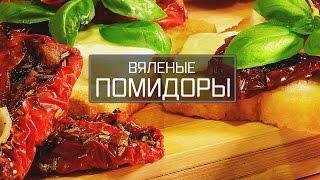 Как сделать вяленые помидоры. Наш средиземноморский рецепт(Жемчужина средиземноморской кухни – вяленые помидоры. ИНГРЕДИЕНТЫ помидоры 2 кг для сушки на солнце ..., 2015-08-29T19:35:05.000Z)
