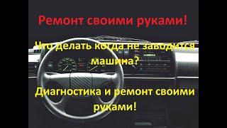 Ремонт в гараже: Что делать когда не заводится машина? Диагностика и ремонт своими руками!