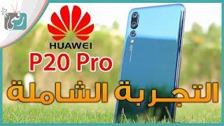 هواوي بي 20 برو Huawei P20 Pro مراجعة شاملة بعد استخدام مطوّل | أدهشنا؟