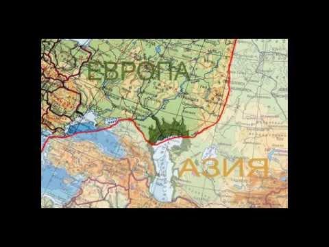 Где проходит граница между Европой и Азией