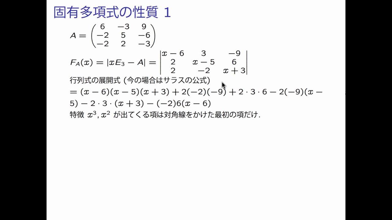 線形代数II 4_08a 固有多項式の性質 - YouTube