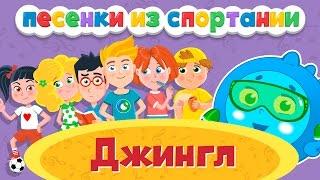 Детские песенки сборник - Спортания - Джингл. Песни для детей