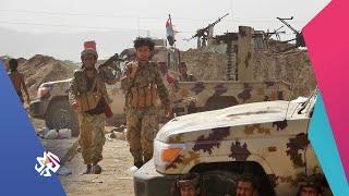 اليمن .. معارك غير مسبوقة في مأرب والحوثيون يستهدفون السعودية من جديد │ أخبار العربي