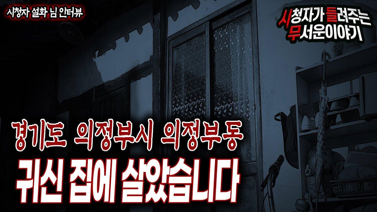 [무서운이야기 실화] 경기도 의정부시 의정부동 실제 있는 귀신집ㅣ설화 님 사연ㅣ돌비공포라디오ㅣ괴담ㅣ미스테리 인터뷰ㅣ시청자 사연