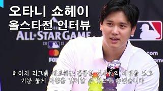 MLB 올스타전 오타니 쇼헤이 홈런더비 직전 인터뷰(한…