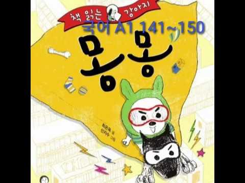 구몬 국어 A1 141~150 [책 읽는 강아지 몽몽]