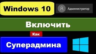видео Скрытая учетная запись Администратора в Windows 10