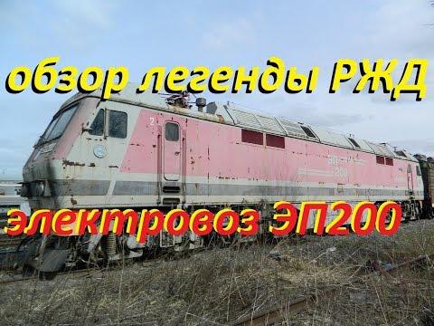 Легенда железных дорог-ЭП200. Грозный и мёртвый.