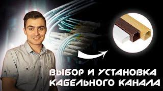 видео Кабель-канал 100х60 (18м/уп)