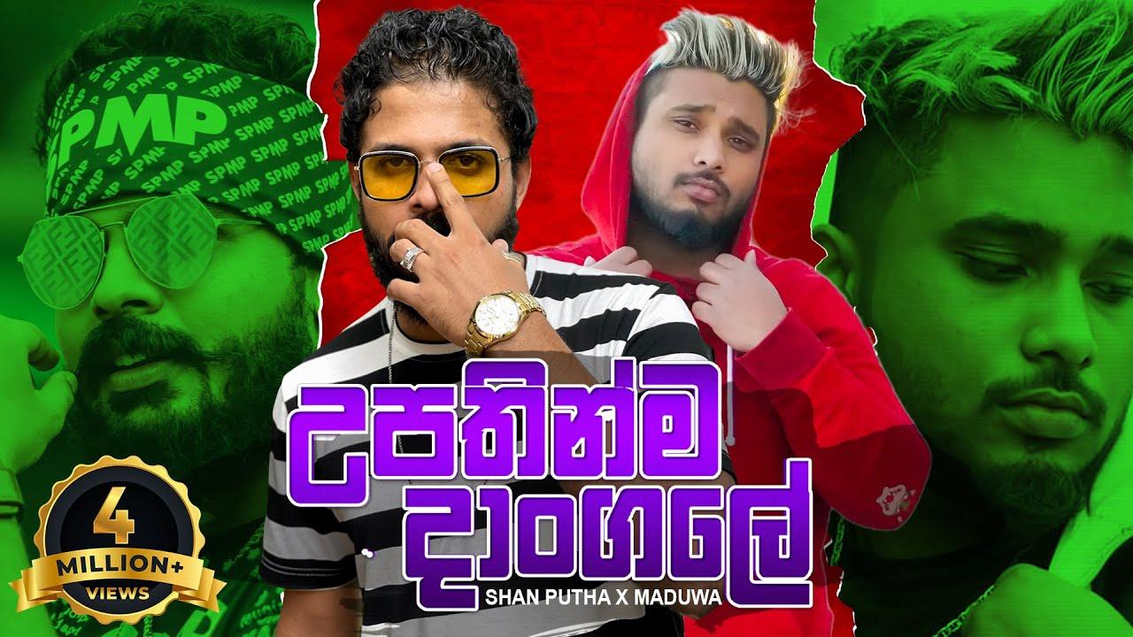 Download Shan Putha - Upathinma Dangale (හිනා වෙලා ඉන්නේ 02) ft. @MADUWA