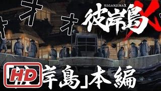 ショートアニメ『彼岸島X』#08【彼岸島】本編.