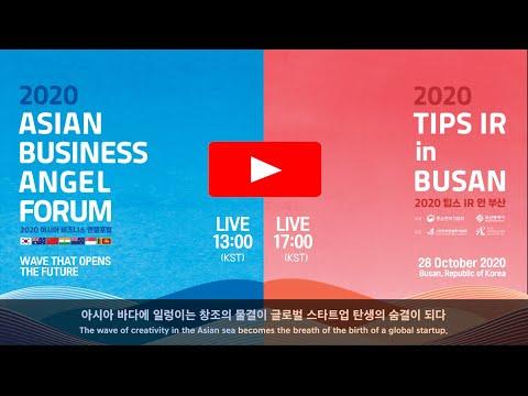 2020 Asian Business Angel Forum & TIPS IR in Busan (국영문 음성스테레오, 이어폰을 착용하세요! 본영상은 녹화본입니다)