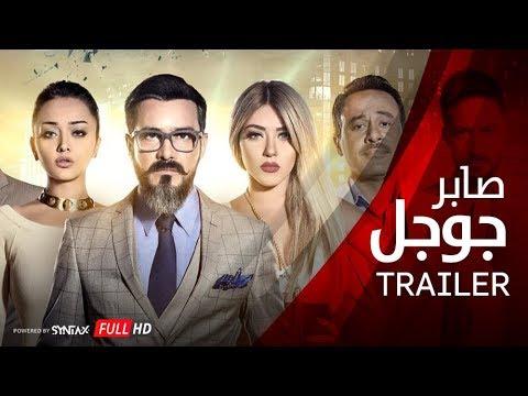 الإعلان الرسمي لفيلم صابر جوجل   محمد رجب / سارة سلامة    Saber Google Trailer #1