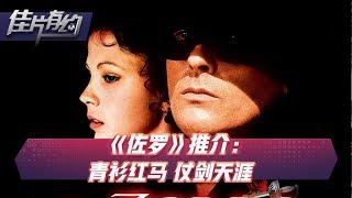 《佐罗》推介:青衫红马 仗剑天涯【佳片有约 | 20190815】