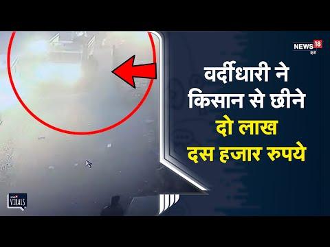 Muzaffarpur   वर्दीधारी ने किसान से छीने दो लाख दस हजार रुपये, CCTV में कैद   Viral Video