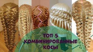 ТОП 5. Комбинированные косы. Видео-уроки. Hair-tutorial.